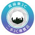 台南青蘋果3C